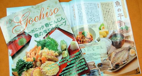 20120330_gochiso