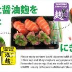 Koji Nigiri Set / 麹にぎり寿司