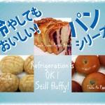 Refrigeration is OK! – Still fluffy! / 冷蔵OK! 冷やしてもふわふわパン!