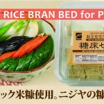 "NIJIYA ""NUKADOKO(Rice Bran Bed for Pickles)"" SET <br>ニジヤ糠床セット"