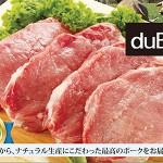100% all natural! duBreton Pork / ニジヤのナチュラルポーク、デュブレトン
