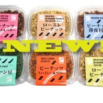 Nijiya Market now sells nut series! / ナッツシリーズが新登場!