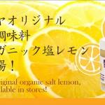 Nijiya original organic salt lemon, now available in stores!<br>ニジヤオリジナル・オーガニック塩レモン、新登場!