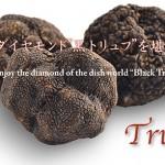 "Let's enjoy the diamond of the dish world ""Black Truffle""! <br> 料理界のダイヤモンド""黒トリュフ"" を堪能しよう!"