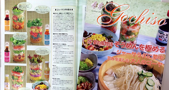 Gochiso Magazine 2015 Summer / 『ごちそうマガジン』2015夏号