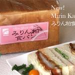 Mirin Kasu Bread / みりん粕食パン