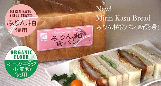 Mirinkasu Bread