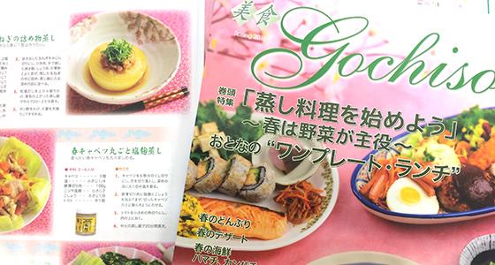 Gochiso Magazine 2016 Spring / 『ごちそうマガジン』2016年 春号