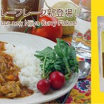 Introducing our new Nijiya Curry Flakes! / ニジヤカレーフレーク新登場!