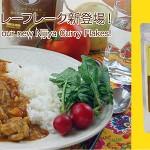 Introducing our new Nijiya Curry Flakes! / ニジヤカレーフレーク新登場!