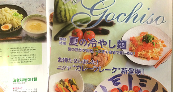 Gochiso Magazine 2016 Summer / 『ごちそうマガジン』2016年夏号