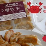 It's new ! Seafood & crab gyoza and fried crabmeat pate!<br>海鮮蟹餃子&蟹さつま揚げ、新登場!
