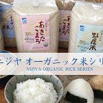 Nijiya Organic Rice Series / ニジヤのオーガニック米シリーズ