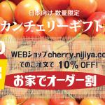 Nijiya Cherry Gift 2020 / ニジヤチェリーギフト2020