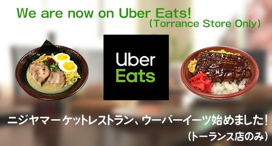 Now on Uber Eats!